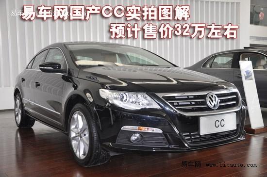 易车网国产CC实拍图解 预计售价32万左右
