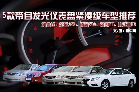 5款带自发光仪表盘紧凑级车型推荐