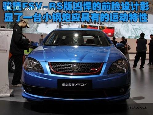 骏捷FSV