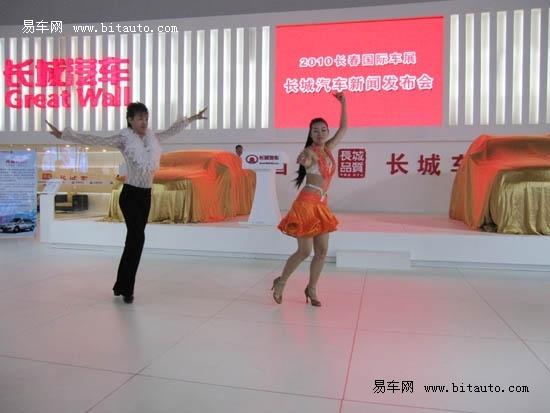 长城腾翼C50长春车展揭幕 10余款车型参展