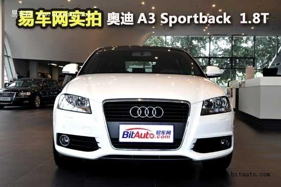 动感与格调 易车实拍奥迪A3 Sportback