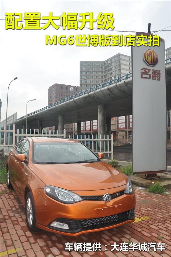 配置大幅升级 MG6世博版滨城到店实拍