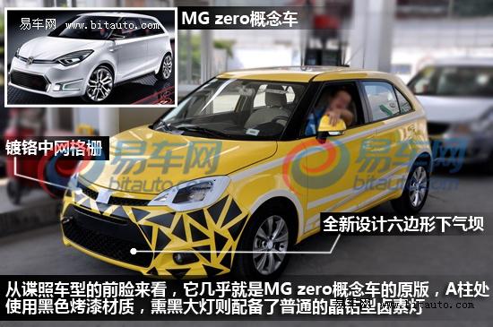 新MG3清晰内饰全国首次曝光 已接近量产