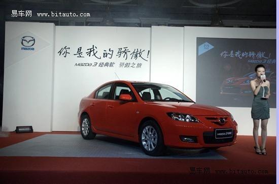 长安马自达2010年品牌车展冰城华丽登场