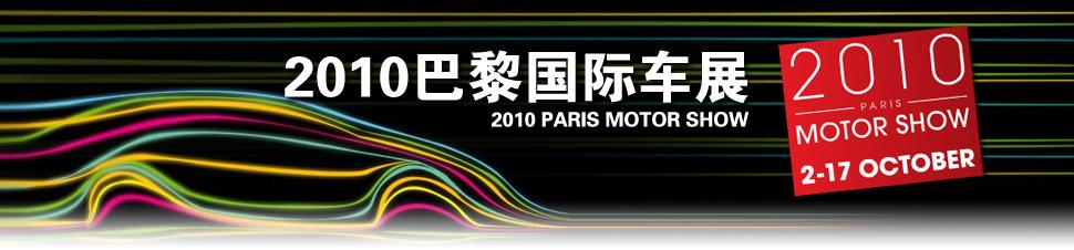 2010巴黎车展