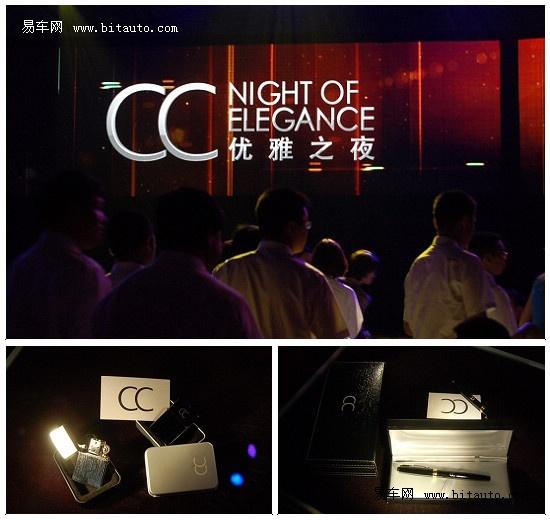 """成都世纪城 一汽大众""""CC优雅之夜"""""""