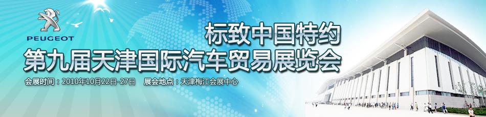 第九届天津国际汽车贸易展览会
