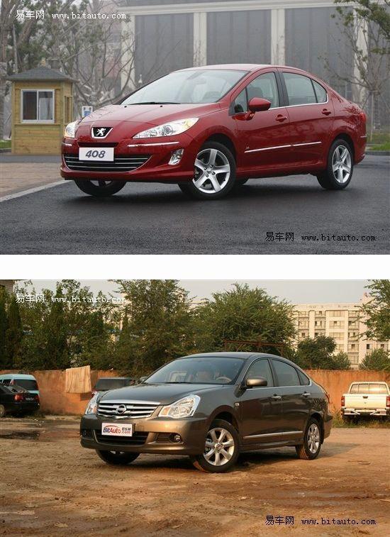 温馨家用轿车的对比 标致408 VS 日产轩逸