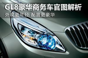 全新GL8豪华商务车官图解析