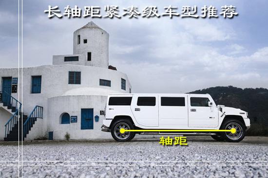 更大更舒适 长轴距紧凑级车型推荐