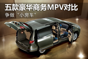 五款豪华商务MPV对比