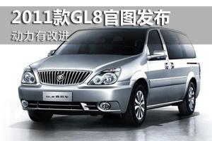 2011款别克GL8商务车官图