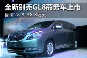 新GL8上市售价22.8万起