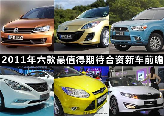 2011年六款最值得期待合资新车前瞻