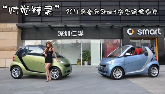 鼠标连点精灵邀请码◎时尚精灵2011款全新Smart  邀您畅游都市