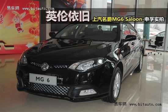 MG6 Saloon展车已到店1万元接受预定