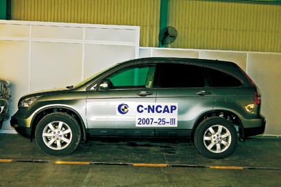 C-NCAP碰撞 本田CR-V以50.6分获得超五星