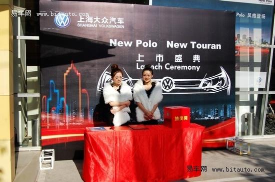 上海大众新polo、新途安 福州正式上市