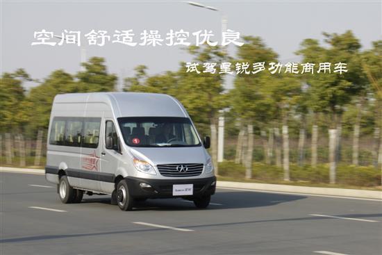 空间舒适操控优良 试驾星锐多功能商用车