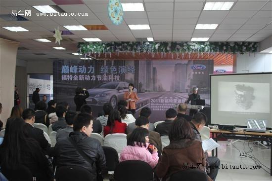 2011款新蒙迪欧致胜2.0T浙江康众上市