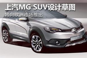 上汽MG品牌SUV设计草图曝光