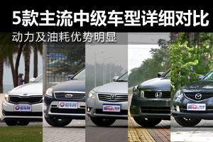 K5与4款主流中型车对比