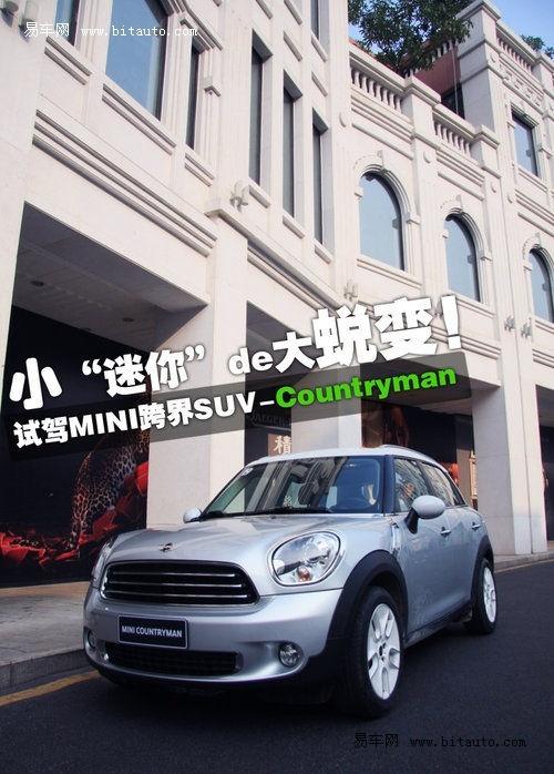 Mini家族新成员Countryman炫动温州汽车展