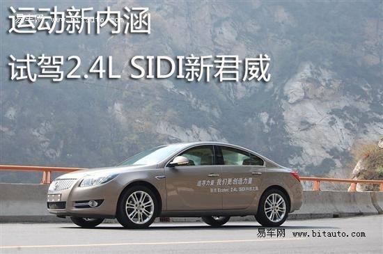运动新内涵 2.4L SIDI新君威试驾