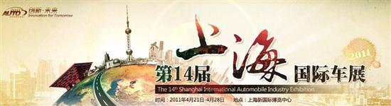 上海车展20余款新车上市 仅7款已登陆京城