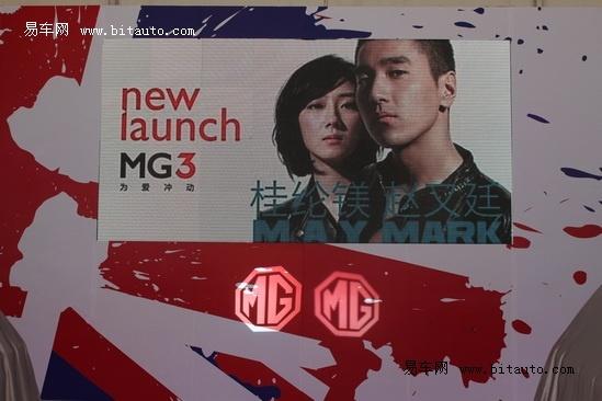 上汽MG 3泉州上市 售价6.97万-10.37万元