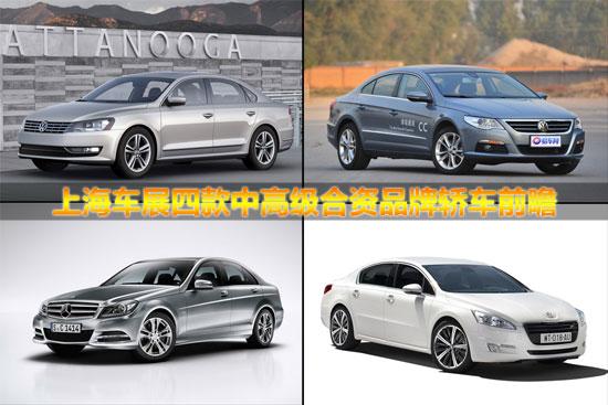上海车展四款中高级合资品牌轿车前瞻