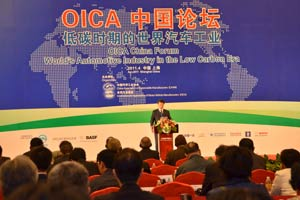 OICA中国论坛在上海举行