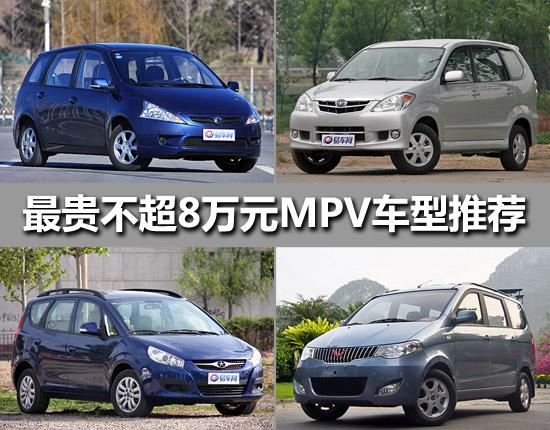 实惠大空间 最贵不超8万元MPV车型推荐