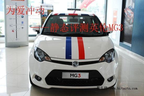 为爱冲动 静态评测英伦运动小车MG3