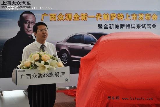 上海大众广西众源全新一代帕萨特荣誉上市