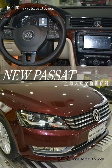上海大众全新一代帕萨特 提升豪华感