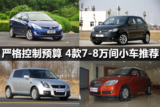 严格控制预算 7-8万间性价比超值车型推荐