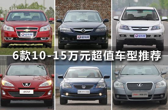 只看性价比 6款10-15万元超值车型推荐