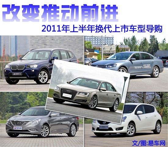 改变推动前进 上半年换代上市车型导购