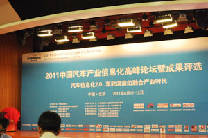中国汽车产业信息化高峰论坛在京举行