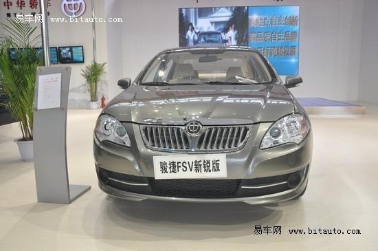 骏捷FSV新锐版亮相车展 售价6.58-7.78万