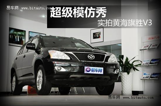 超级模仿秀 易车网实拍黄海旗胜V3