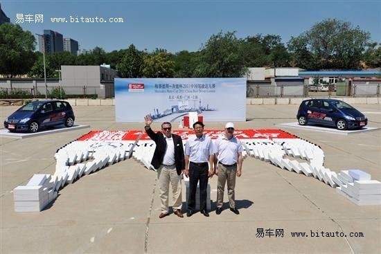 倡导安全文明 体验2011奔驰杯驾驶达人赛