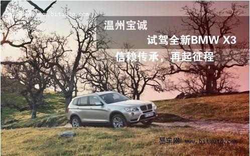 温州宝诚4S店试驾全新2011款BMWX3