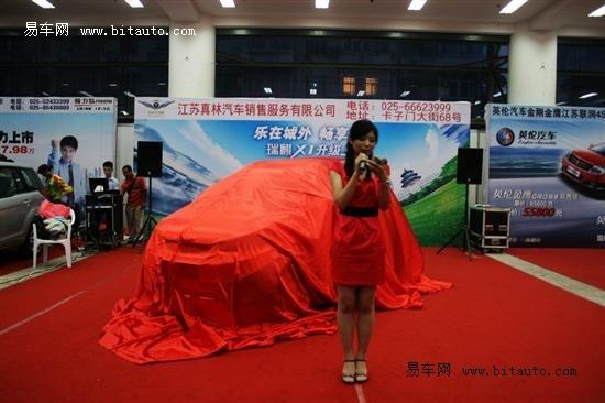 瑞麒X1舒享型南京上市会圆满落幕