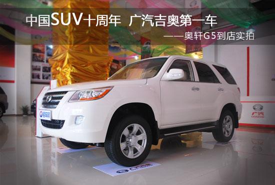 广汽吉奥SUV第一车  奥轩G5南通到店实拍