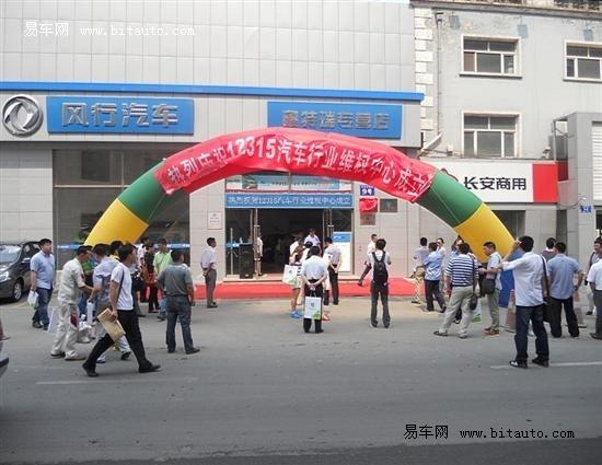 """""""12315""""汽车行业维权中心正式成立"""