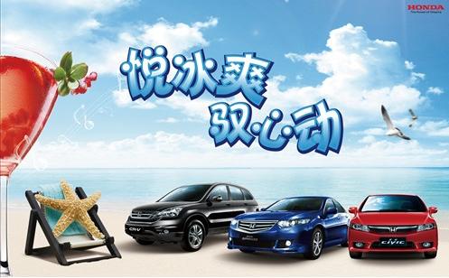 """悦冰爽 驭心动 东风Honda邀您放暑""""价"""""""