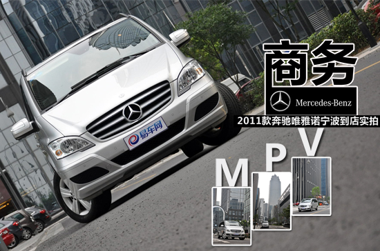 商务MPV  2011款奔驰唯雅诺到店实拍