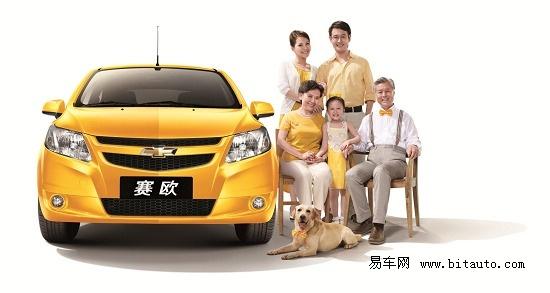 赛欧新增四款幸福版车型 最快7月提车